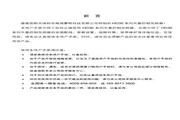 海浦蒙特 HD30-4T055G矢量控制变频器 用户手册