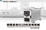 德国HELLER KE12TF叶片式电暖炉 说明书