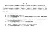 海浦蒙特 HD30-4T045G矢量控制变频器 用户手册