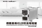 德国HELLER KE210TF叶片式电暖炉 说明书