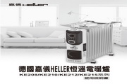 德国HELLER KE208叶片式电暖炉 说明书