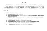 海浦蒙特 HD30-4T037G矢量控制变频器 用户手册