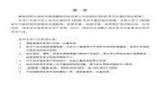海浦蒙特 HD30-4T045P矢量控制变频器 用户手册