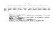 海浦蒙特 HD30-4T022P矢量控制变频器 用户手册
