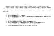 海浦蒙特 HD30-4T018P矢量控制变频器 用户手册