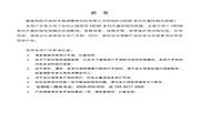 海浦蒙特 HD30-4T5P5P矢量控制变频器 用户手册
