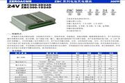 中盛ZBC300-2D24D电池充电模块电源说明书
