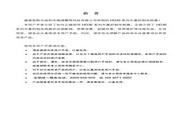 海浦蒙特 HD30-2T037G矢量控制变频器 用户手册