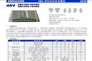 中盛ZBC300-2D48D电池充电模块电源说明书