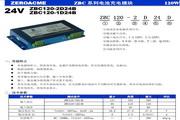 中盛ZBC120-2D24B电池充电模块电源说明书