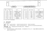 中盛ZBC60-2Q1205电池充电模块电源说明书