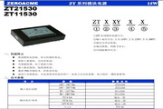 中盛ZT21530电力专用模块电源说明书