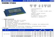 中盛ZCC100-2D110电容充电模块电源说明书