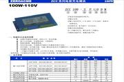 中盛ZCC100-1D110A电容充电模块电源说明书