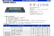 中盛ZCC100-2D380电容充电模块电源说明书
