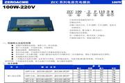 中盛ZCC100-2D220电容充电模块电源说明书