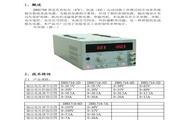 DH1716-4D直流稳压稳流电源使用说明书