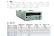DH1716-2D直流稳压稳流电源使用说明书