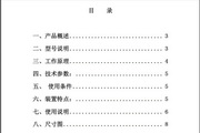 隆胜LS-KZ600D开关柜智能操控装置使用说明书