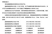 威胜DTSD342-3Z型多功能智能谐波仪表使用说明书