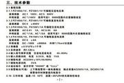 威胜PA1056/1A数显电压表使用说明书