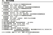 威胜PZ1081/1V数显电压表使用说明书