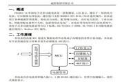 威胜PD1081/1A型单相电子式多功能电能表使用说明书