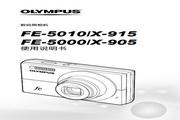 OLYMPUS FE-5010数码相机 使用说明书