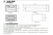 威胜PD1081/1H型单相电子式多功能电能表使用说明书