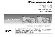 松下 DMC-FH8数码相机 使用说明书
