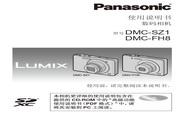 松下 DMC-SZ1数码相机 使用说明书