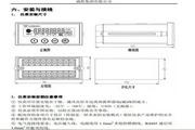 威胜PD1056/1N型单相电子式多功能电能表使用说明书
