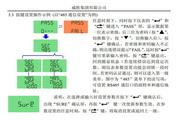 威胜PD1056/1V型单相电子式多功能电能表使用说明书