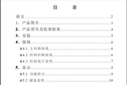西驰CMC-L018-3变频器说明书