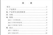 西驰CMC-L030-3变频器说明书
