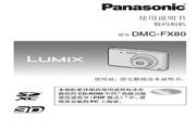 松下 DMC-FX80数码相机 使用说明书