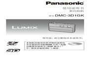 松下 DMC-3D1GK数码相机 使用说明书