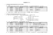 海浦蒙特 HD20-4T2P2G多功能变频器 用户手册