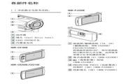 索尼 HDR-CX210E数码摄相机 使用说明书