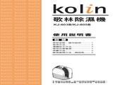 歌林 KJ-603B型除湿机 使用说明书