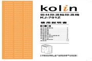 歌林 KJ-701Z型除湿机 使用说明书