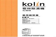 歌林 KJ-801B型除湿机 使用说明书
