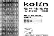 歌林 KJ-K50B型除湿机 使用说明书