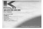 歌林 KJ-K80C型除湿机 使用说明书