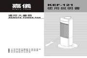 嘉仪 KEF121型大厦扇 说明书