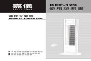 嘉仪 KEF129型大厦扇 说明书