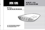 嘉仪 KEP15陶瓷电暖器 说明书