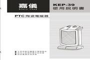 嘉仪 KEP39陶瓷电暖器 说明书