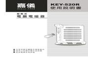 嘉仪 KEY520电膜电暖器 说明书