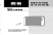 嘉仪 KEY601R電膜電暖器 说明书